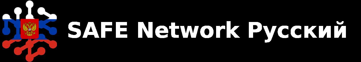 SAFE Network Русский